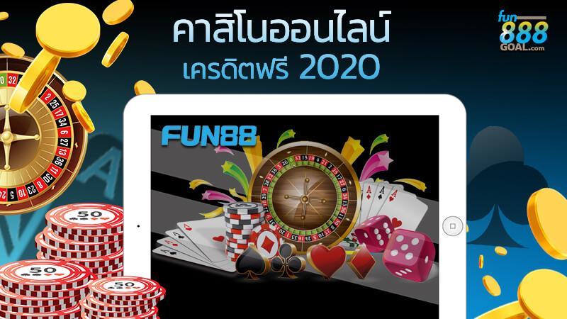 คาสิโนออนไลน์แจกเครดิตฟรี2020 กับวิธีเล่นให้ได้เงินชัวร์ 100%