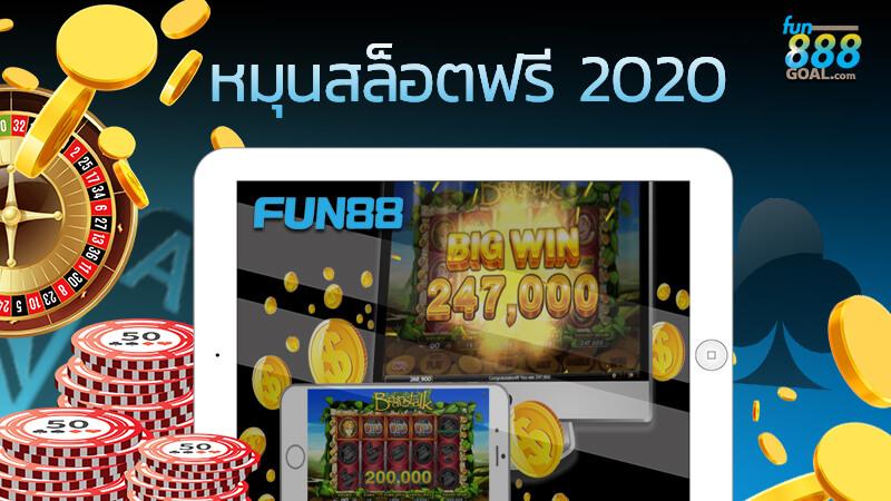 หมุนสล็อตฟรี 100 ครั้ง ปี 2020 เล่นอย่างไรให้ได้โบนัสฟรี ?