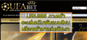 UFA888 ทางเข้า เล่นได้ครบทุกการเดิมพัน จบในเว็บเดียวเท่านั้น