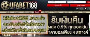 Ufabet1168 ทางเข้า สมัครเดิมพันได้ทันที บริการดีที่เรามีให้
