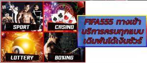 FIFA555 ทางเข้า สนุกกับการเดิมพันกับเว็บหลัก เล่นได้ไม่ต้องผ่านเอเย่นต์