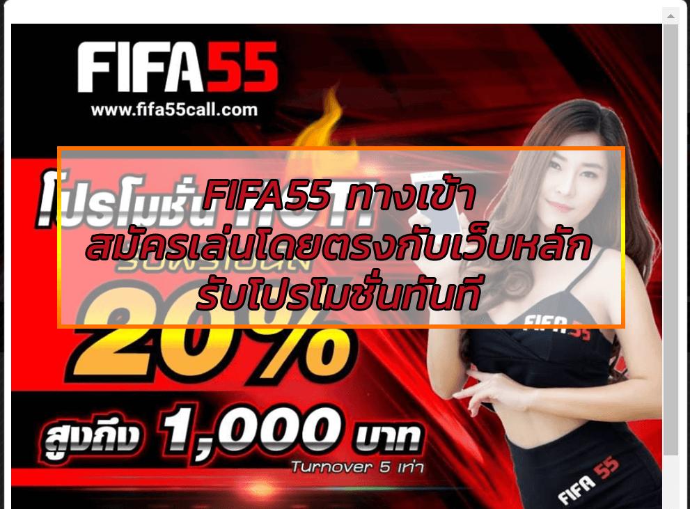 FIFA55 ทางเข้า เปิดโลกเดิมพันให้กว้าง เลือกเข้ามาสนุกกับเรา