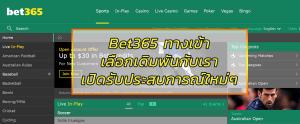 Bet365 ทางเข้า สมัครเดิมพันได้ทันที การันตีเล่นได้ 100%