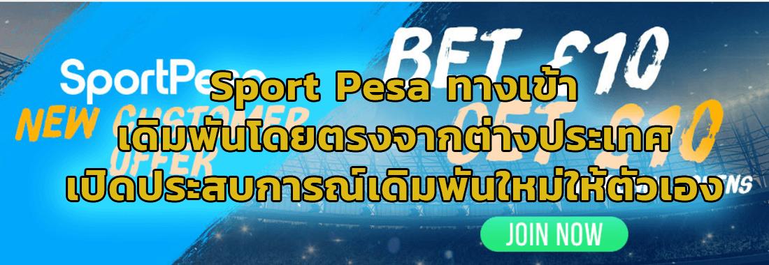 Sport Pesa ทางเข้า เว็บเดิมพันส่งตรงจากต่างประเทศ มีดีอย่างไรไปดูกัน