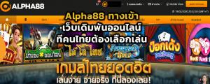 Alpha88 ทางเข้า เล่นได้โดยตรงทันที เล่นสดได้ทุกการเดิมพัน