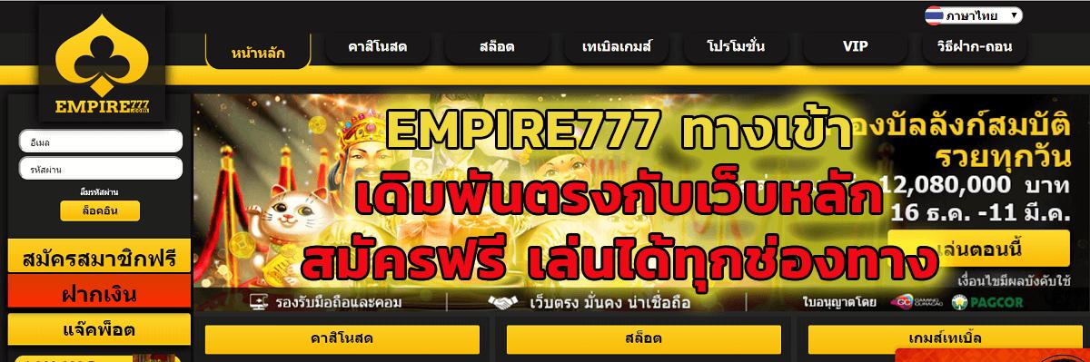 EMPIRE777 ทางเข้า เดิมพันฟรีโบนัสสูงสุด รับได้ทันทีเมื่อสมัครสมาชิก