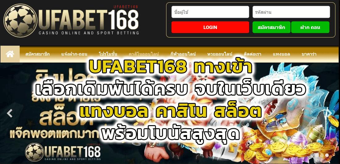 Read more about the article UFABET168 ทางเข้า แทงบอลสดครบทุกคู่ ลุ้นรับโบนัสแทงบอลได้อีกต่อ