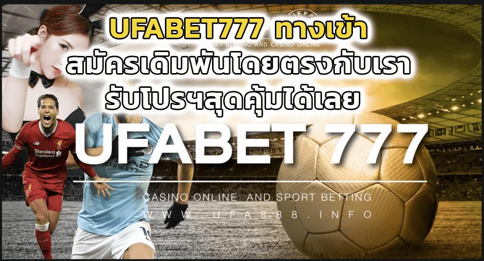 UFABET777 ทางเข้า