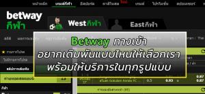 Betway ทางเข้า ใหม่ล่าสุด รับประสบการณ์เดิมพันในรูปแบบใหม่