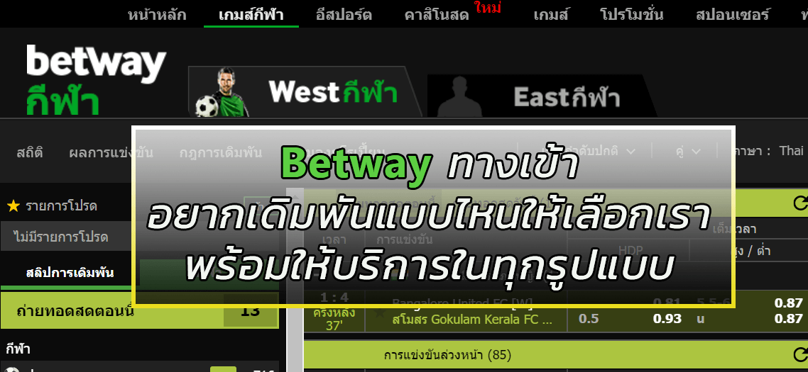 Betway ทางเข้า