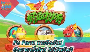 Fu Farm เกมส์ทำเงินยอดฮิตปี 2020 เกมส์แนวใหม่ เล่นทำเงินได้ง่ายๆ