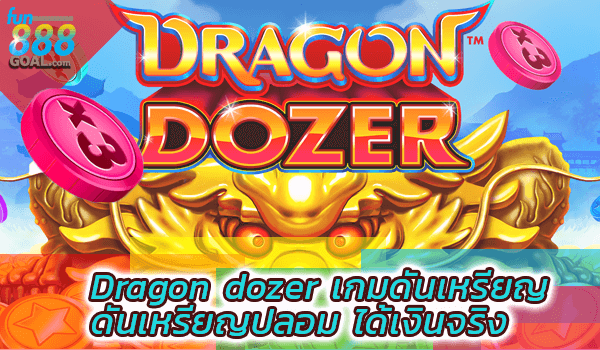 Dragon dozer เกมดันเหรียญ เล่นได้เงินจริง ลุ้นแจ็คพอตได้ทุกคน