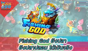 Fishing God ยิงปลา ยิงให้สนุก ยิงให้ได้เงิน ยิงไปกับเรา