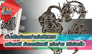 เว็บเสือมังกรน่าเล่นปี2020 เล่นแบบฟรีๆไม่เสียตังค์ พร้อมเล่นขั้นต่ำสุดได้ทันที