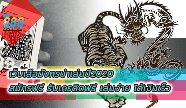 เว็บเสือมังกรน่าเล่นปี2020