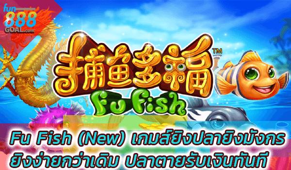 Fu Fish (New) เกมส์ยิงปลายิงมังกร ยิงปลาไม่ใช้ฉมวก เอาปืนยิงได้เลย