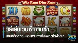 วิธีเล่น วินซำ ติ่มซำ (Win Sum Dim Sum) เกมสล็อตชวนหิว พาหิ้วแจ็คพอตง่าย ๆ
