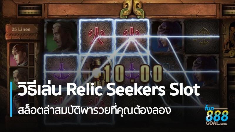 วิธีเล่น เรลิค ซิกเกอร์ (Relic Seekers Slot) เกมสล็อต ล่าสมบัติที่จะพาคุณรวย