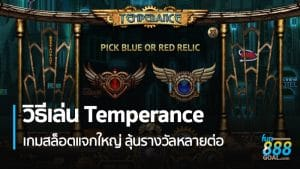 วิธีเล่น Temperance สล็อตออนไลน์ที่แจกใหญ่ รับรางวัลเร้าใจได้หลายต่อ