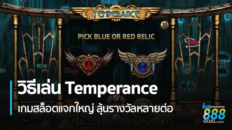 วิธีเล่น Temperance