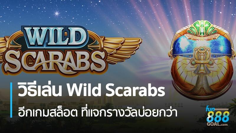 วิธีเล่น Wild Scarabs เกมสล็อตออนไลน์  แจ็คพอตแตกง่าย ๆ ที่คุณไม่ควรพลาด