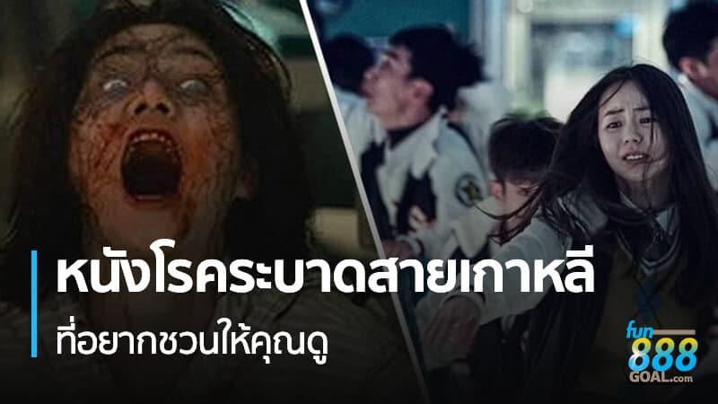 หนังโรคระบาด เกาหลี และซีรีส์ไวรัสที่อยากชวนให้คุณดู หดหู่เข้าสถานการณ์