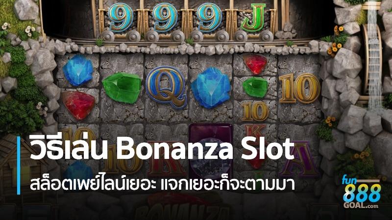 วิธีเล่น โบนันซ่า (Bonanza) เกมสล็อต แนวใหม่น่าสนใจกว่าที่เรื่องการแจก