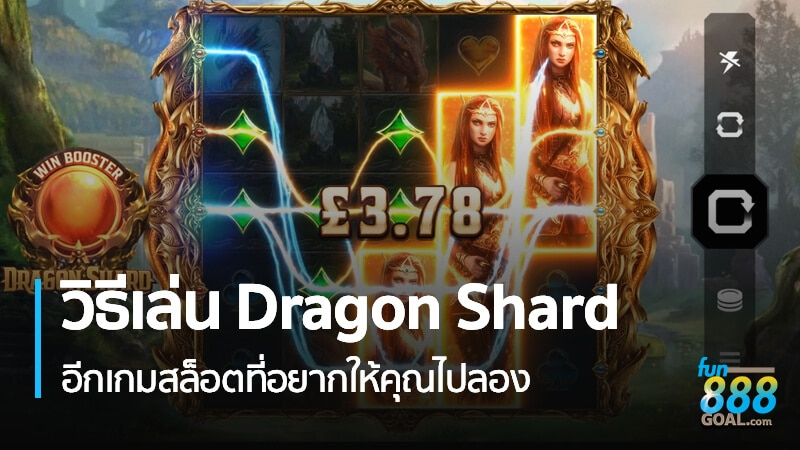 วิธีเล่น ดราก้อน ชาร์ท (Dragon Shard Slot) อีก เกมสล็อต ที่คุณต้องลอง
