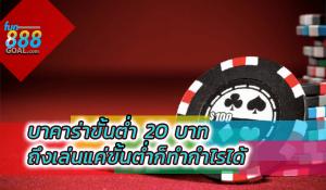 Read more about the article บาคาร่าขั้นต่ํา 20 บาท เล่นกับคาสิโนสดระดับโลก ที่เล่นได้ทุกวัน