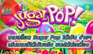 เกมสล็อต Sugar Pop ได้เงิน ง่ายๆ ชนะได้หลายแบบ มีลุ้นแจ็คพอตรางวัลใหญ่