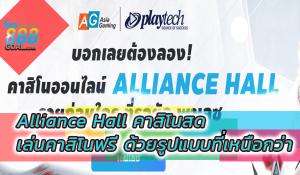 Alliance Hall คาสิโนสด คาสิโนสไตล์ยุโรป เล่นวันนี้รับฟรี 300 บาท