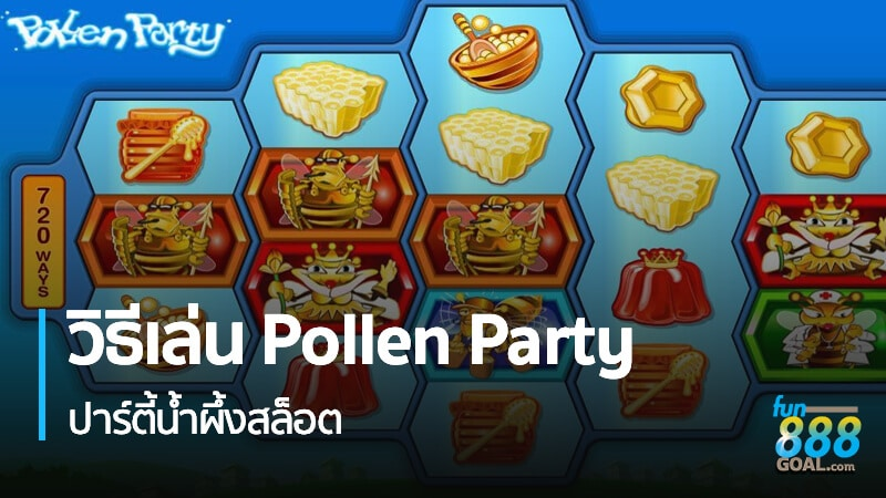 วิธีเล่น ปาร์ตี้น้ำผึ้ง (Pollen Party Slot) เกมสล็อต ชวนอึ้งเพราะโบนัส