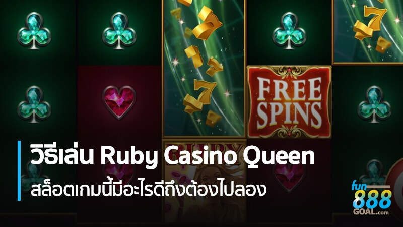 วิธีเล่น รูบี้ คาสิโน ควีน (Ruby Casino Queen Slot) มีอะไรดีถึงต้องไปลอง