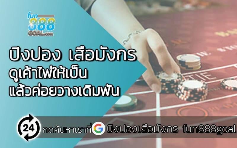 Read more about the article ปิงปอง เสือมังกร เค้าไพ่ปิงปองในเกมไพ่เสือ มังกร ดูกันยังไง