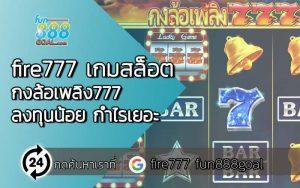เกมสล็อต fire777 เกมสล็อต กงล้อเพลิง777 ลุ้นแจ็คพอตแตก รับเงินได้ง่ายๆ