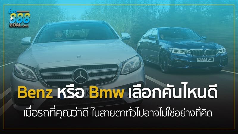 Benz หรือ Bmw ดีกว่ากัน