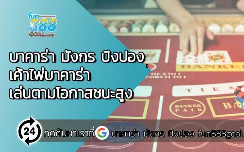 บาคาร่า มังกร ปิงปอง เล่นบาคาร่าดูเค้าไพ่ มีโอกาสชนะเดิมพันสูง