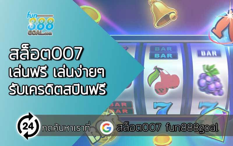 สล็อต007 เล่นสล็อตผ่านมือถือ เล่นฟรีโบนัส 100 เปอร์เซนต์