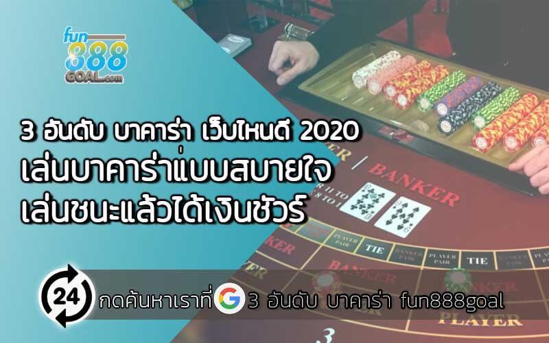 3 อันดับ บาคาร่า เว็บไหนดี 2020