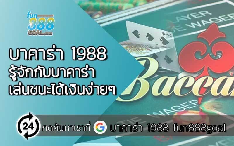 บาคาร่า 1988 บาคาร่าทุนน้อยก็เล่นได้ ทำกำไรได้ทุกวันแบบง่ายๆ