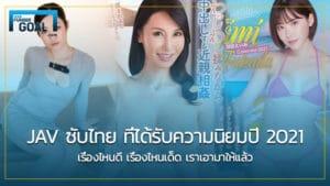 JAVซับไทย ที่ได้รับความนิยมปี 2021 เรื่องไหนดี เรื่องไหนเด็ด เราเอามาให้แล้ว