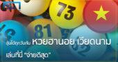 ลุ้นได้ทุกวัน หวยฮานอย เวียดนาม มาแบ่งปันฟรี เล่นที่นี่จ่ายหนักสุด !