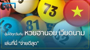 Read more about the article ลุ้นได้ทุกวัน หวยฮานอย เวียดนาม มาแบ่งปันฟรี เล่นที่นี่จ่ายหนักสุด !