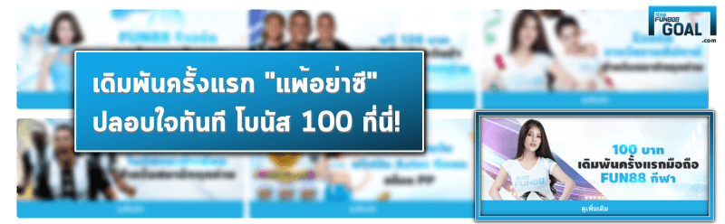 ฝาก 10 รับ 100 ล่าสุด 2021