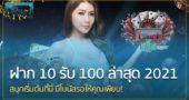 ฝาก 10 รับ 100 ล่าสุด 2021 สนุกเริ่มต้นที่นี่ มีโบนัสเพียบ!